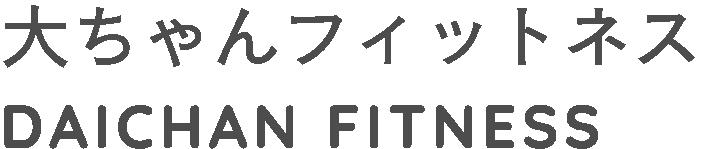 広島市西区の出張パーソナルトレーニングなら大ちゃんフィットネス